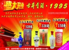 古井貢酒廣告圖片