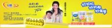 飞鹤奶粉广告图片