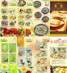 折页菜谱图片