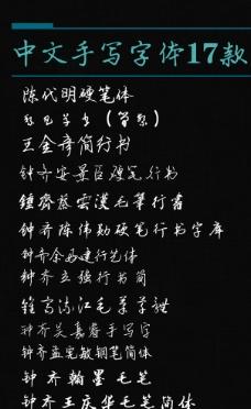 中文手写字体
