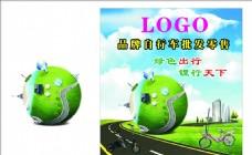地球和自行车