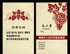 葡萄酒名片 红酒名片图片