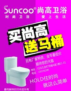 尚高卫浴宣传海报图片