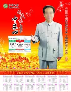 春节年历图片