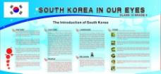 韩国文化展板图片