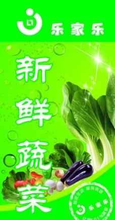 蔬菜区图片