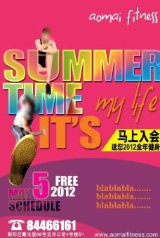 健身房夏季健身海报图片