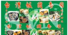 饭团寿司图片