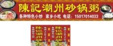 潮州砂锅粥牌设计 灯箱设计图片