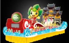 三明市第二十五届世界客属恳亲大会花车设计图片
