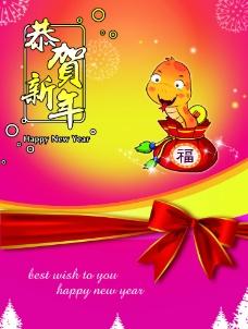 恭贺新年图片