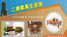 建材家具广告图片