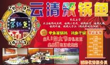 笨锅鱼海报图片