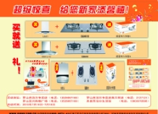 厨房电器海报图片