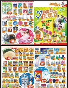 福得利51 51DM 购物狂欢节 超市DM图片