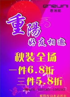 恩瑞妮重阳节海报图片