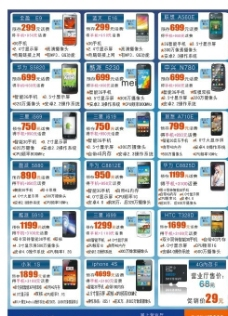 电信手机单页图片