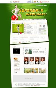 减肥网站设计图片