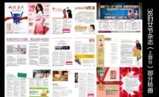 38妇女节杂志 医院杂志 医疗杂志 38妇女节活动图片