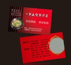 铁锅焖面名片图片