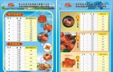 陽澄湖大閘蟹價格表圖片