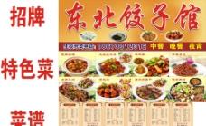 东北饺子馆图片