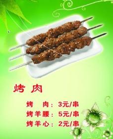 新疆烤肉彩页图片