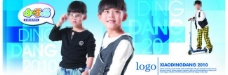 大型户外儿童品牌海报图片