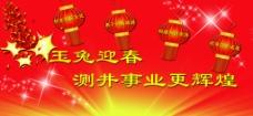 春节背景幕布图片