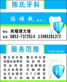 陈氏牙科图片