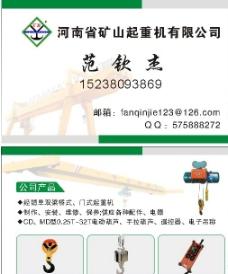河南省矿山起重机有限公司名片图片