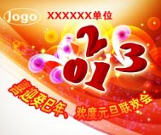 2013 癸巳年联欢会图片