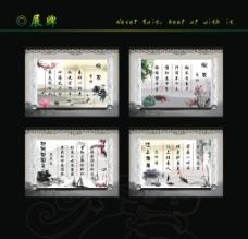 中国风 文化展牌图片
