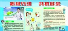 积极行动共抗肝炎图片