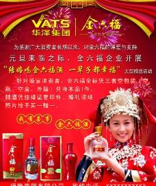 金六福酒宣传单图片