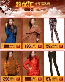 淘宝天猫 双12特惠网店banner图片