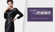 淘宝天猫 女装网店广告图片