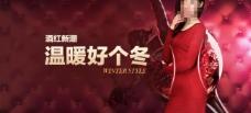 淘宝天猫 女装网店广告banner图片