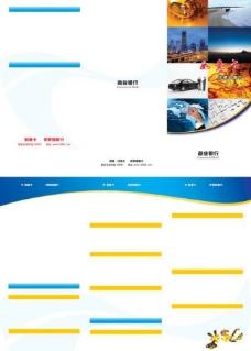 银行卡宣传折页图片