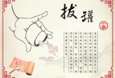 中医养生 拔罐图片