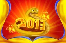 2013蛇年图片
