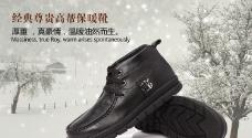 淘宝冬季男靴广告海报图片