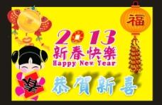 新年快乐 恭贺新喜图片