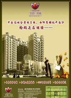 华都祁苑宣传单图片