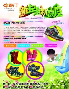 童鞋宣传单图片