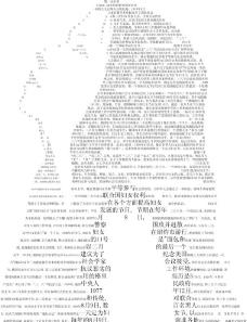 文字人物图片