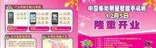 中国移动明星智能手机隆重开业宣传单图片