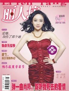 女性时尚杂志封面设计图片
