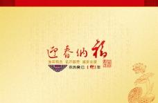 春节封面设计图片