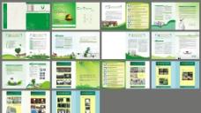 医疗品牌手册图片